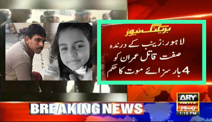 بریکنگ نیوز: زینب کے قاتل کو 4 بار سزائے موت