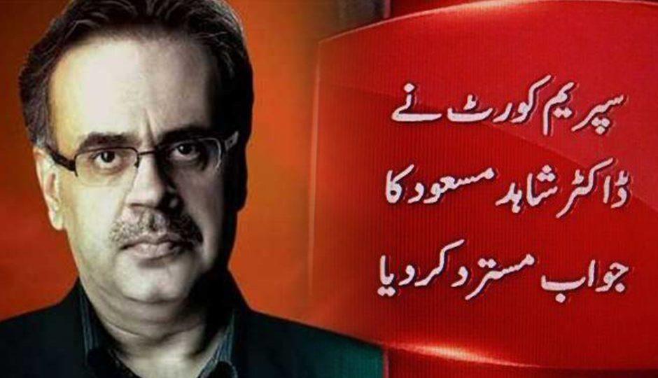 معافی مسترد، سپریم کورٹ ڈاکٹر شاہد کےخلاف مقدمہ چلائے گی