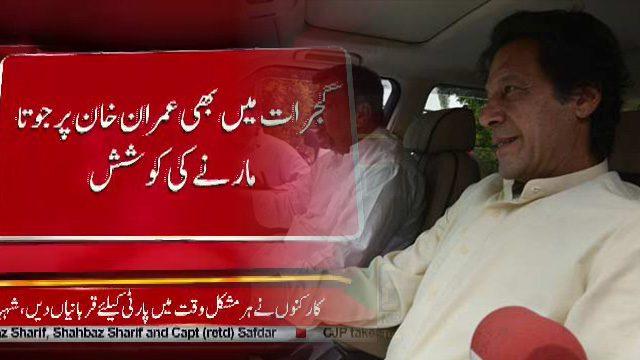 عمران خان پر گجرات میں بھی جوتے سے حملہ، ملزم کی درگت