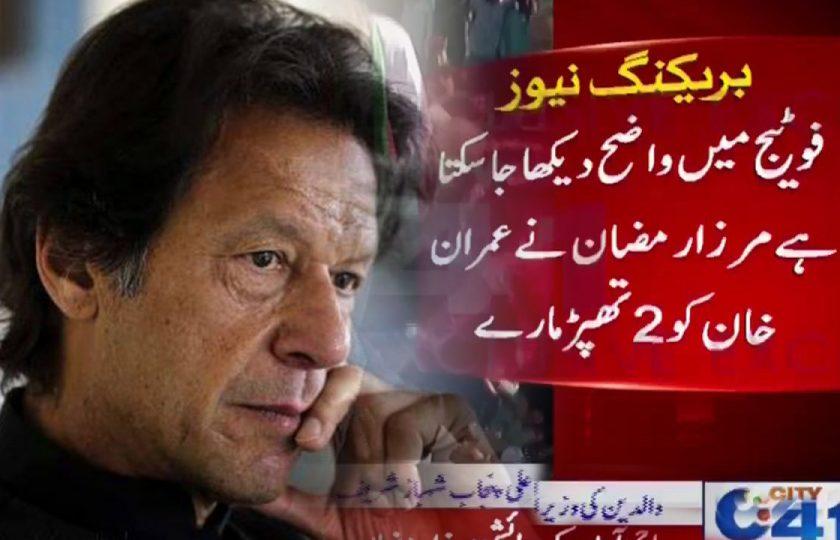 فیصل آباد میں عمران خان کو 2 تھپڑمارے گئے، اہم فوٹیج لیک