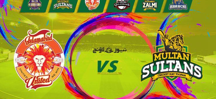 پی ایس ایل: اسلام آباد یونائیٹڈ کیخلاف ملتان سلطانز کی ٹاس جیت کر بائولنگ