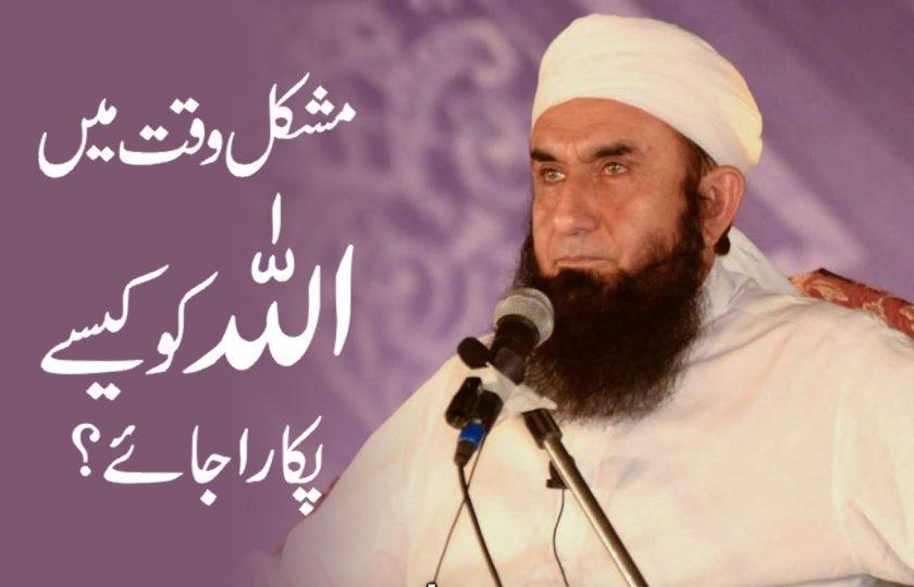 اللہ کا حق ادا کرنا سیکھو، مولانا طارق جمیل کا روح پرور بیان