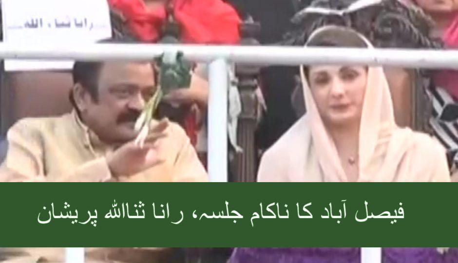 فیصل آباد کا ناکام جلسہ، رانا ثنااللہ پریشان