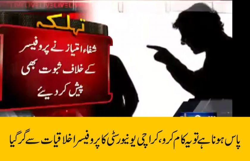تصویریں دو تو پاس ہوجاؤ گی، کراچی یونیورسٹی کا پروفیسر درندہ بن گیا