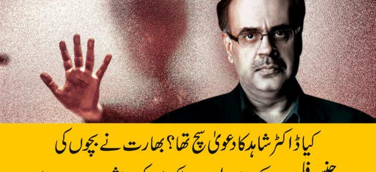 کیا ڈاکٹر شاہد کا دعویٰ سچ تھا؟ بھارت نے پاکستان کو بڑا ثبوت دے دیا