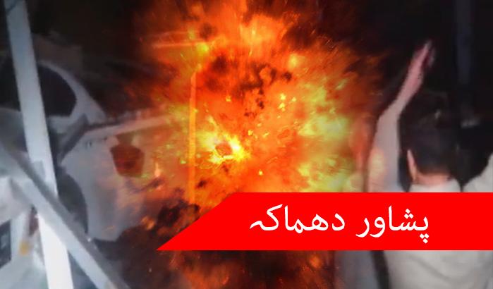 پشاور ہوٹل میں دھماکہ، 5 افراد لقمہ اجل