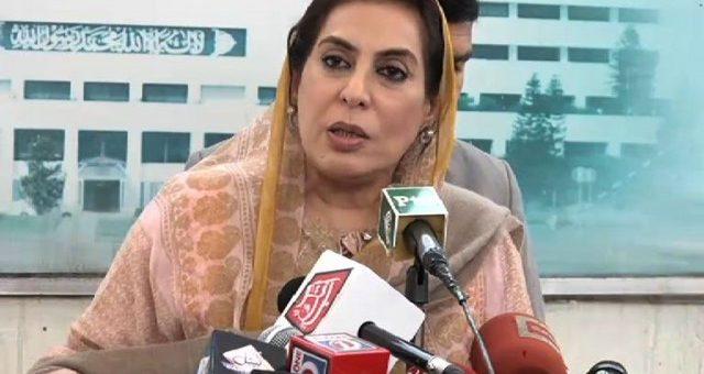 سابق سپیکر قومی اسمبلی فہمیدہ مرزا نے پی پی پی کو خیرباد کہہ دیا