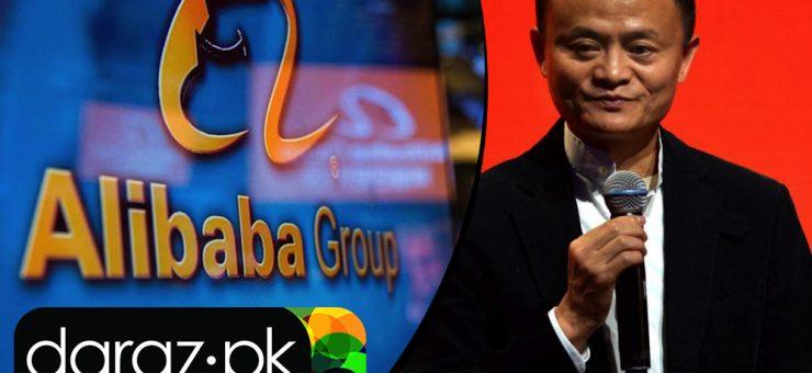 چائینہ کے علی بابا نے پاکستان کی سب سے بڑی ای کامرس ویب سائٹ daraz.pk خرید لی