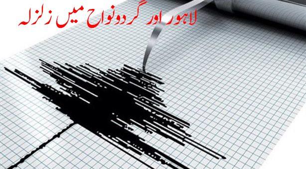 لاہور اور گردونواح میں زلزلے کے جھٹکے، لوگ کلمہ طیبہ کا ورد کرتے گھروں سے نکل آئے