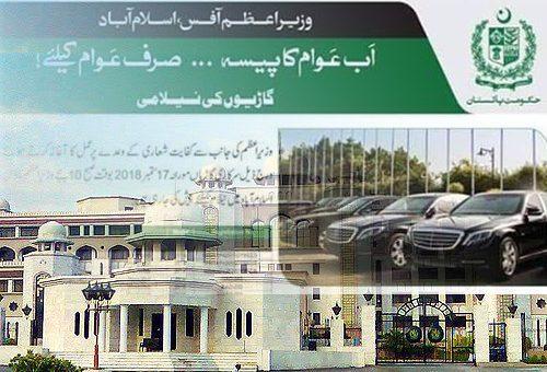وزیراعظم ہاوس کی 102 قیمتی گاڑیاں نیلامی کیلئے پیش، اشتہار جاری