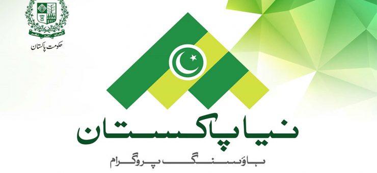 ' نیا پاکستان ہاؤسنگ پروگرام' گھر حاصل کرنے کے لئے فارم آن لائن دستیاب ، نادرا کی ویب سائٹ کریش