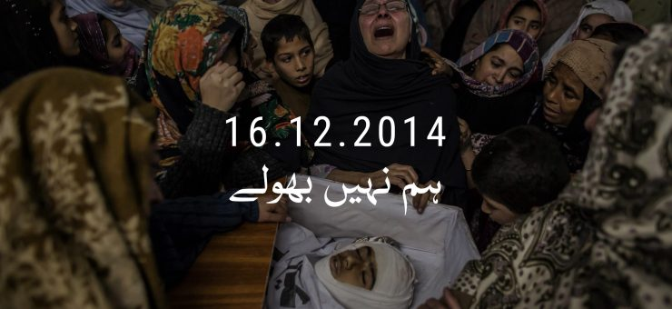 16 دسمبر 2014سانحہ آرمی پبلک سکول کا ایسا زخم جو کبھی نہ بھر پائے گا