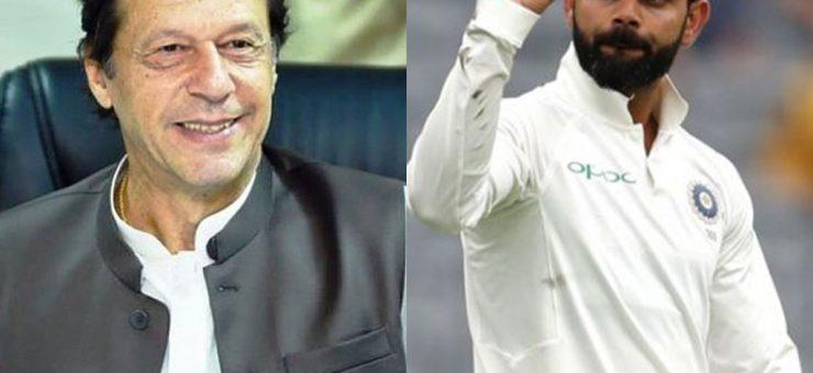 آسٹریلیا کے خلاف تاریخی فتح پر وزیرِاعظم عمران خان کی بھارتی کپتان کوہلی کو مبارکباد