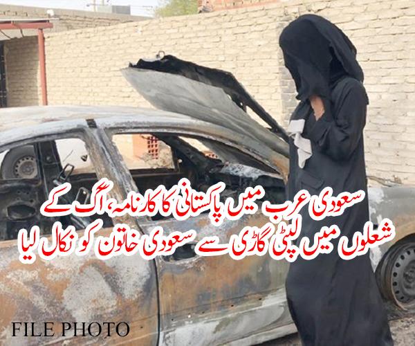 سعودی عرب میں پاکستانی کا کارنامہ، آگ کے شعلوں میں لپٹی گاڑی سے سعودی خاتون کو نکال لیا