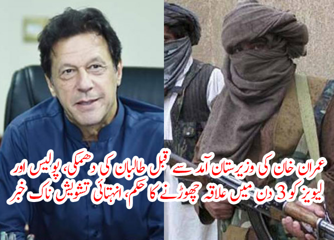 عمران خان کی وزیرستان آمد سے قبل طالبان کی دھمکی، پولیس اور لیویز کو 3 دن میں علاقہ چھوڑنے کا حکم