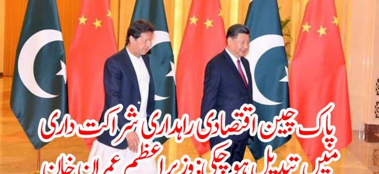 پاک چین اقتصادی راہداری شراکت داری میں تبدیل ہو چکی: وزیراعظم عمران خان