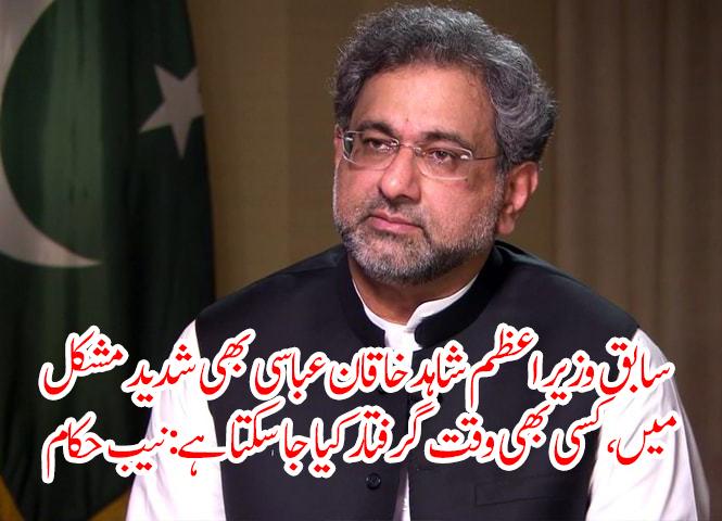 سابق وزیر اعظم شاہد خاقان عباسی بھی شدید مشکل میں، کسی بھی وقت گرفتار کیا جا سکتا ہے: نیب حکام