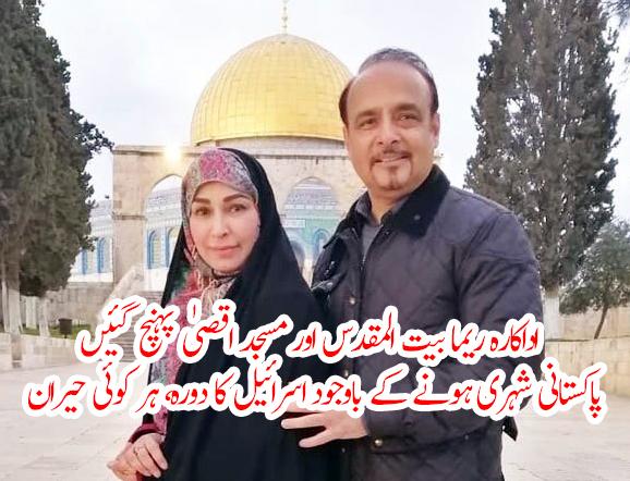 اداکارہ ریما بیت المقدس اور مسجد اقصیٰ پہنچ گئیں، پاکستانی شہری ہونے کے باوجود اسرائیل کا دورہ، ہر کوئی حیران