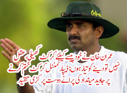 عمران خان نے خود پیسے کیلئے کرکٹ کھیلی، عقل نہیں تو دینے کو تیار ہوں: ڈیپارٹمنٹل کرکٹ ختم کرنے پر میانداد کی پرانے دوست پر کڑی تنقید