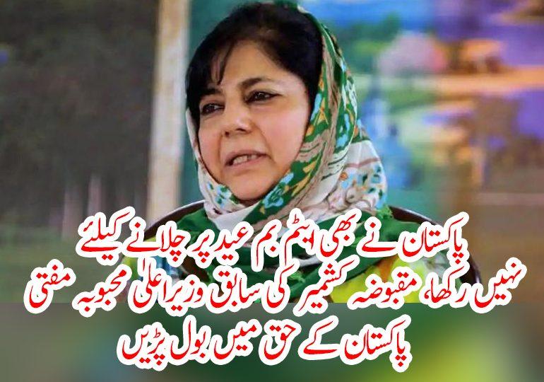 پاکستان نے بھی ایٹم بم عید پر چلانے کیلئے نہیں رکھا، مقبوضہ کشمیر کی سابق وزیراعلیٰ محبوبہ مفتی پاکستان کے حق میں بول پڑیں