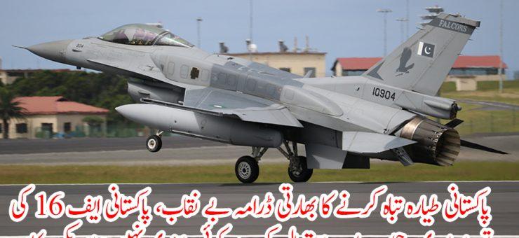 پاکستانی طیارہ تباہ کرنے کا بھارتی ڈرامہ بے نقاب پاکستانی ایف 16 کی تعداد پوری، جیسے چاہے استعمال کرے کوئی پابندی نہیں: امریکی حکام