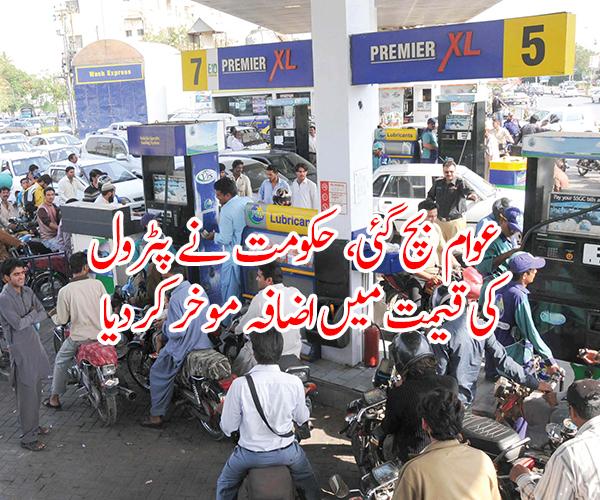 عوام بچ گئی، حکومت نے پٹرول کی قیمت میں اضافہ موخر کر دیا