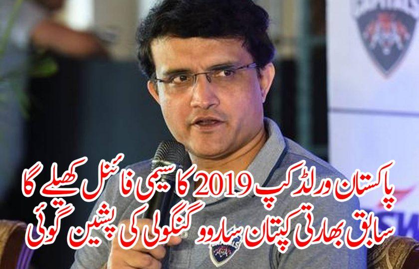 پاکستان ورلڈکپ 2019 کا سیمی فائنل کھیلے گا، سابق بھارتی کپتان ساروو گنگولی