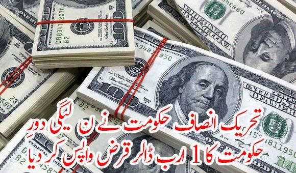 تحریک انصاف حکومت نے ن لیگی دورِ حکومت کا 1 ارب ڈالر کا قرضہ واپس کر دیا