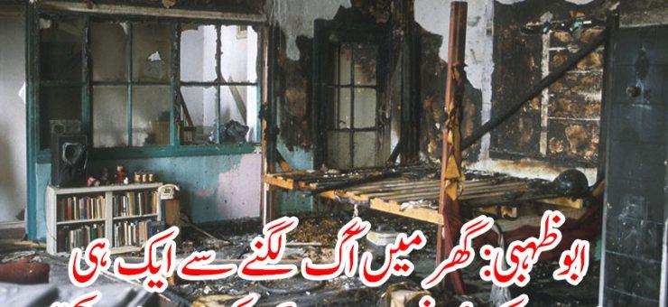 ابوظہبی: گھر میں آگ لگنے سے ایک ہی خاندان کے 4 افراد سمیت 6 پاکستان جاں بحق