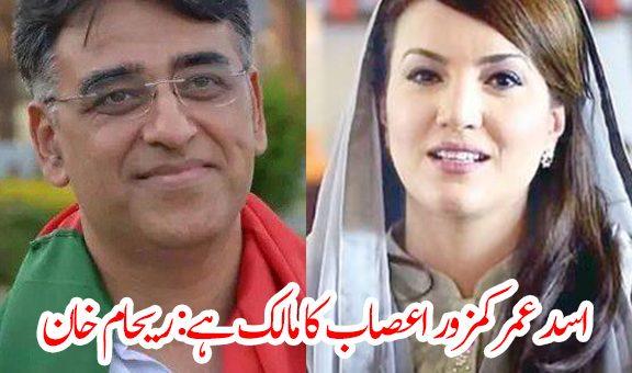 اسد عمر کمزور اعصاب کا مالک ہے: ریحام خان