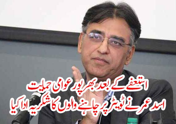 استعفے کے بعد بھرپور عوامی حمایت، اسد عمر نے ٹویٹر پر چاہنے والوں کا شکریہ ادا کیا