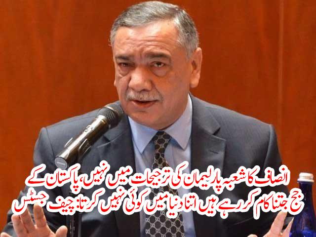 انصاف کا شعبہ پارلیمان کی ترجیحات میں نہیں، پاکستان کے جج جتنا کام کر رہے ہیں اتنا دنیا میں کوئی نہیں کرتا: چیف جسٹس