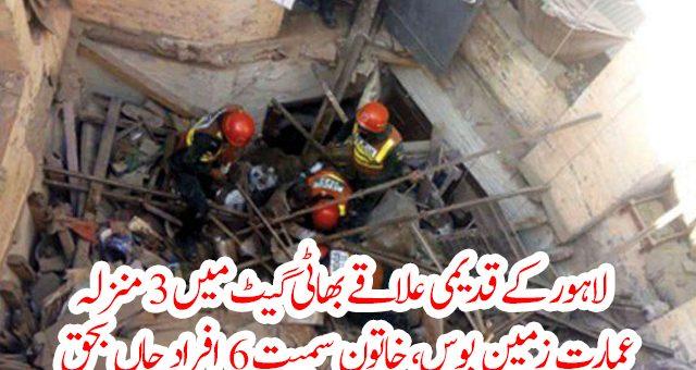 لاہور کے قدیمی علاقے بھاٹی گیٹ میں 3 منزلہ عمارت زمین بوس، خاتون سمیت 6 افراد جاں بحق