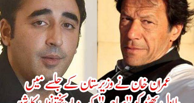 """بلاول بھٹو صاحبہ کی طرح پرچی پر نہیں آیا، عمران خان نے وزیرستان کے جلسے میں بلاول کو """"صاحبہ"""" کہہ دیا، پختونوں کا شور"""