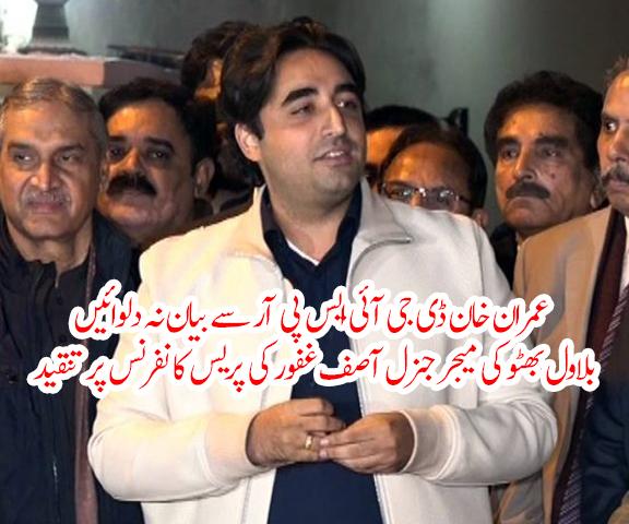 عمران خان ڈی جی آئی ایس پی آر سے بیان نہ دلوائیں: بلاول بھٹو کی میجر جنرل آصف غفور کی پریس کانفرنس پر تنقید