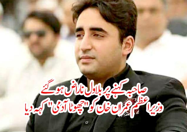 """""""صاحبہ"""" کہنے پر بلاول ناراض ہو گئے، وزیراعظم عمران خان کو """"چھوٹا آدمی"""" کہہ دیا"""