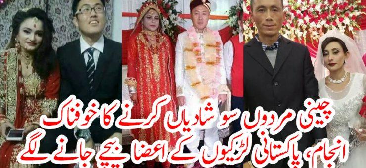 چینی مردوں سے شادیاں کرنے کا خوفناک انجام، پاکستانی لڑکیوں کے اعضا بیچے جانے لگے