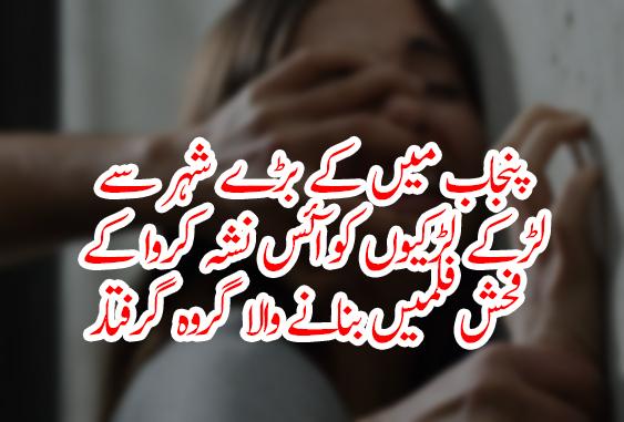 پنجاب میں کے بڑے شہر سے لڑکے لڑکیوں کو آئس نشہ کروا کے فحش فلمیں بنانے والا گروہ گرفتار