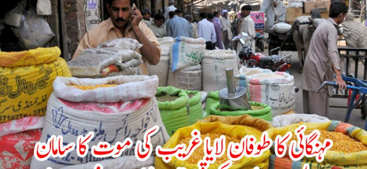 مہنگائی کا طوفان لایا غریب کی موت کا سامان، چاول اور دالوں کی قیمتوں میں ہوشربا اضافہ