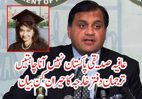 عافیہ صدیقی پاکستان نہیں آنا چاہتیں: ترجمان دفتر خارجہ کا حیران کن بیان