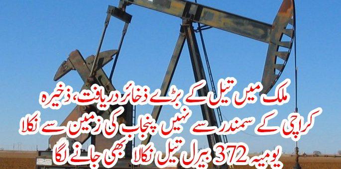 ملک میں تیل کے بڑے ذخائر دریافت، ذخیرہ کراچی کے سمندر سے نہیں پنجاب کی زمین سے نکلا