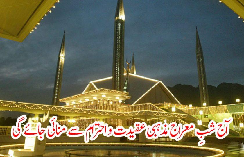 شبِ معراج آج مذہبی عقیدت و احترام سے منائی جائے گی