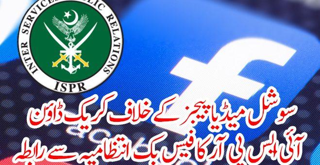 سوشل میڈیا پیجز کے خلاف کریک ڈاوٴن، آئی ایس پی آر کا فیس بک انتظامیہ سے رابطہ