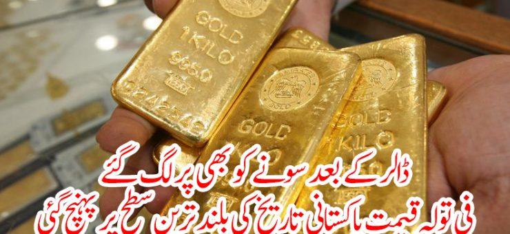 ڈالر کے بعد سونے کو بھی پر لگ گئے، فی تولہ قیمت پاکستانی تاریخ کی بلند ترین سطح پر پہنچ گئی