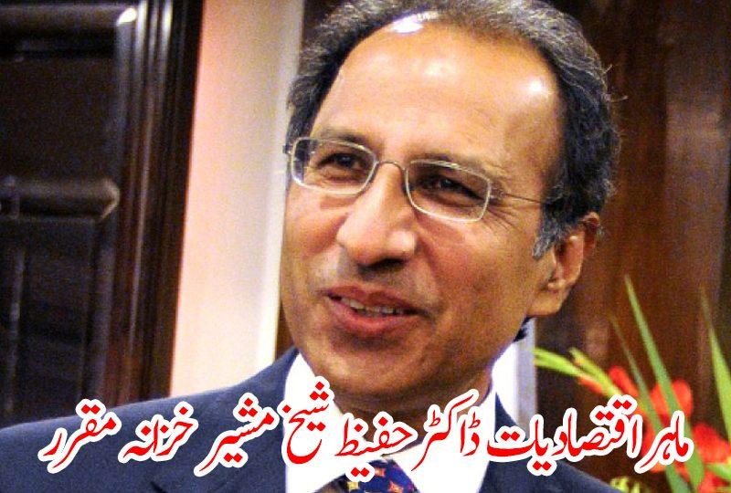 ماہر اقتصادیات ڈاکٹر حفیظ شیخ مشیر خزانہ مقرر، نوٹیفیکیشن جاری