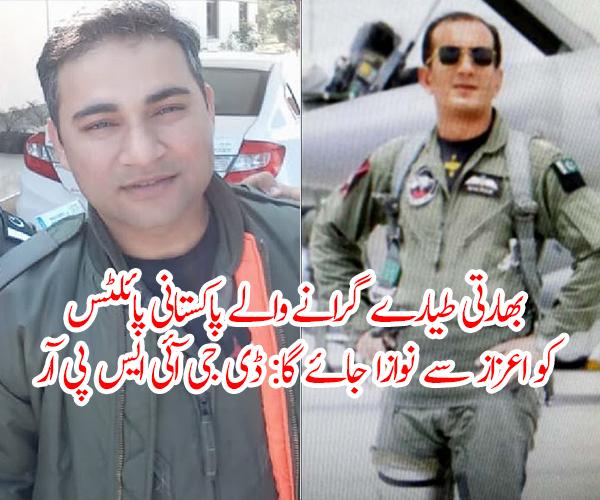 بھارتی طیارے گرانے والے پاکستانی پائلٹس کو اعزاز سے نوازا جائے گا: ڈی جی آئی ایس پی آر