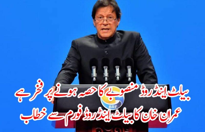 بیلٹ اینڈ روڈ منصوبے کا حصہ ہونے پر فخر ہے، عمران خان کا بیلٹ اینڈ روڈ فورم سے خطاب