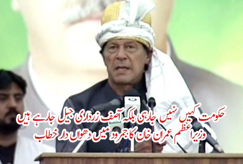 حکومت کہیں نہیں جارہی بلکہ آصف زرداری جیل جارہے ہیں، وزیراعظم عمران خان کا جمرود میں دھواں دار خطاب