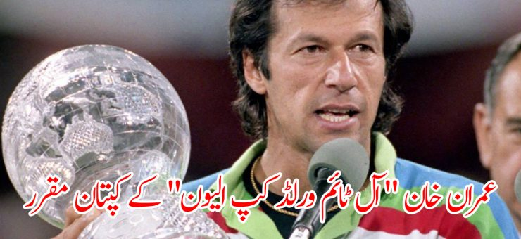 """عمران خان """" آل ٹائم ورلڈ کپ الیون"""" کے کپتان مقرر"""