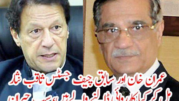 عمران خان اور سابق چیف جسٹس ثاقب نثار مل کر کیا کارروائی ڈالنے والےہیں، سب حیران